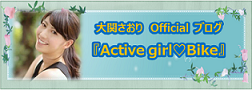 大関さおり officialブログ『Active girl♡Bike』